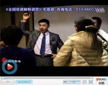 TTT培训 培训师培训 TTT培训师导师——王跃文