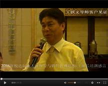 东风悦达起亚销售本部王部长培训感言2011年大区经理培训——王跃文培训师