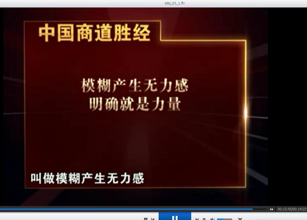 《中国商道胜经》第一集(二)