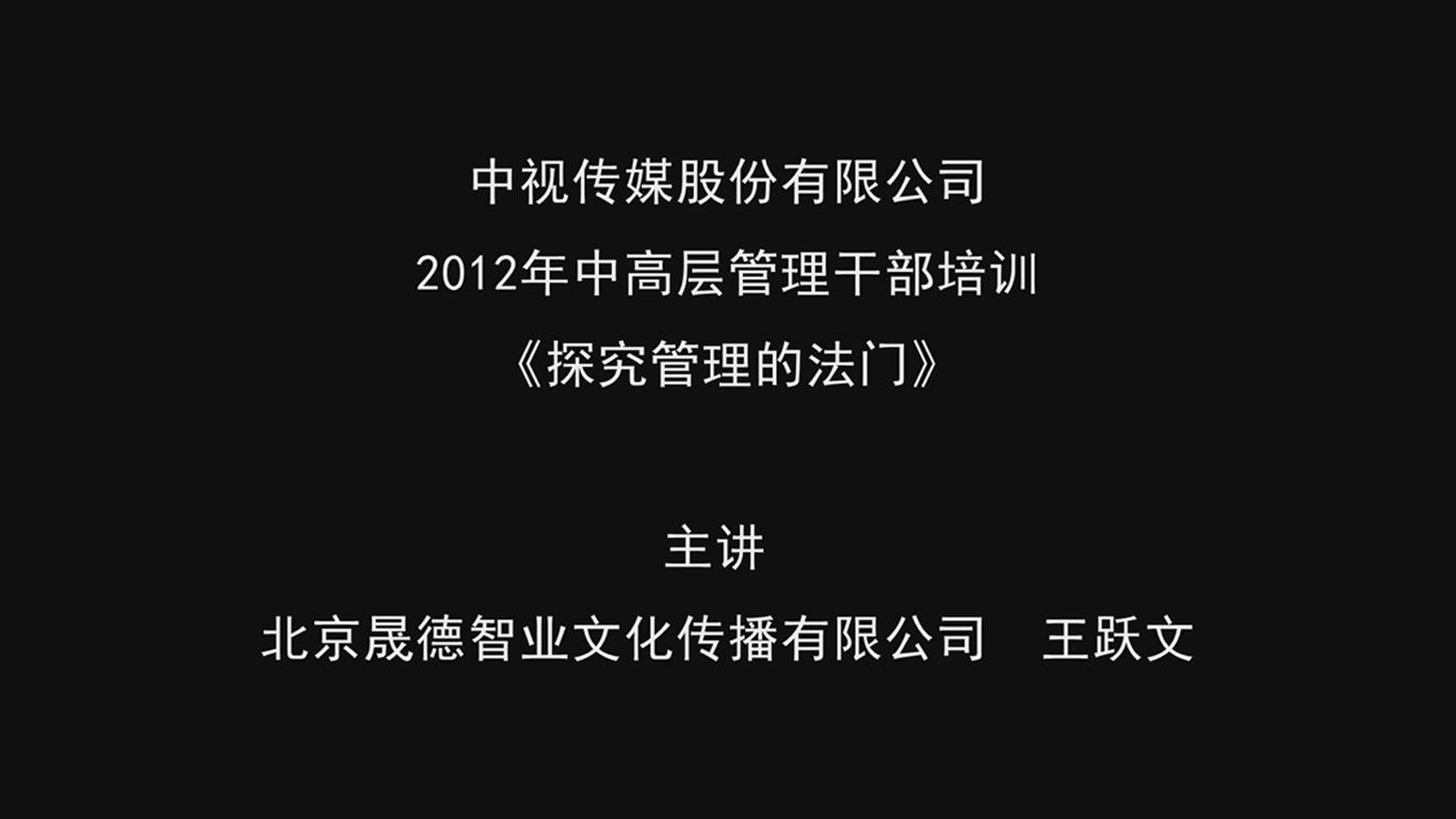 王跃文老师培训课程——中视传媒毕业典礼